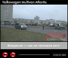 ВИДЕО. Тест-драйв Volkswagen Multivan Atlantis
